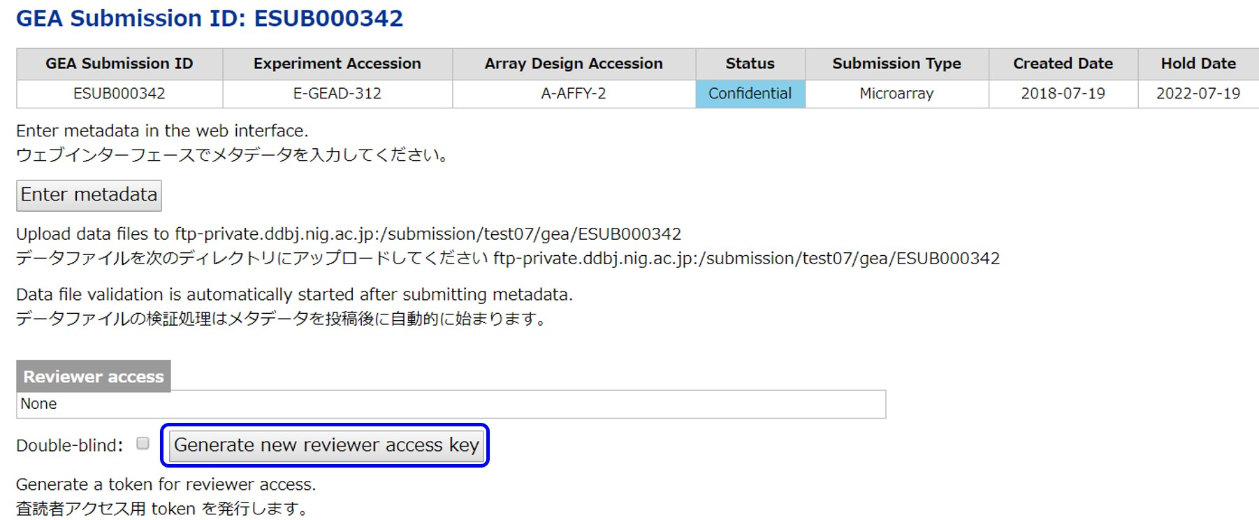reviewer access key を生成